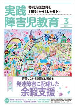 実践障害児教育2020年3月号-電子書籍