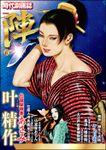 COMIC陣 Vol.8