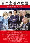 自由主義の危機―国際秩序と日本