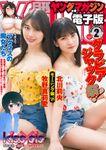 月刊ヤングマガジン 2021年No.2 [2021年1月20日発売]