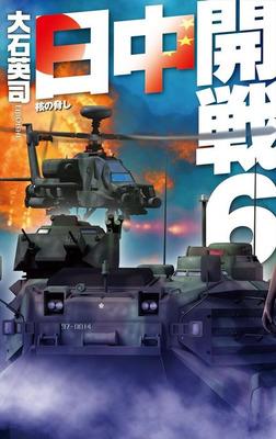 日中開戦6 - 核の脅し-電子書籍