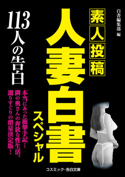 人妻白書スペシャル 113人の告白-電子書籍