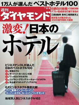 週刊ダイヤモンド 11年2月5日号-電子書籍