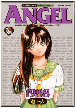元祖!! ANGEL完全版 3-電子書籍