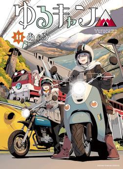ゆるキャン△ 11巻-電子書籍