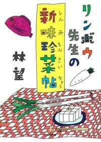 リンボウ先生の新味珍菜帖(小学館文庫)