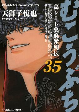 むこうぶち 高レート裏麻雀列伝(35)-電子書籍