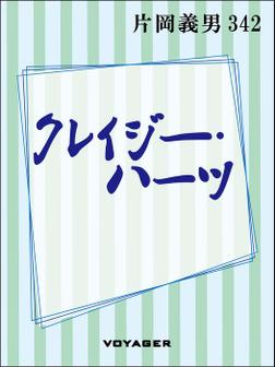 クレイジー・ハーツ-電子書籍