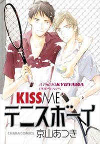 KISS ME テニスボーイ