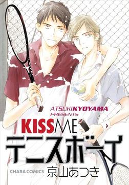 KISS ME テニスボーイ-電子書籍