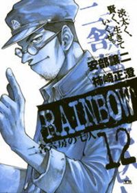 RAINBOW(12)