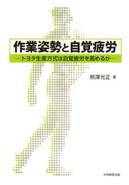 作業姿勢と自覚疲労 : トヨタ生産方式は自覚疲労を高めるか-電子書籍