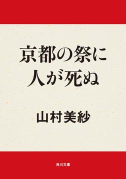 京都の祭に人が死ぬ-電子書籍