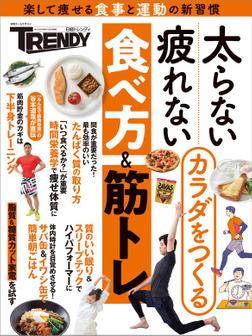 太らない・疲れないカラダをつくる食べ方&筋トレ-電子書籍