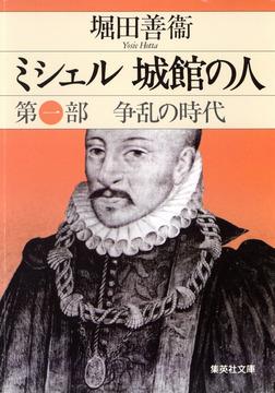 ミシェル 城館の人 第一部 争乱の時代-電子書籍