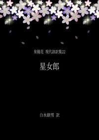 泉鏡花 現代語訳集22 星女郎(ほしじょろう)