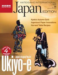 KATEIGAHO INTERNATIONAL JAPAN EDITION AUTUMN / WINTER 2016