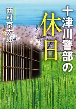 十津川警部の休日-電子書籍