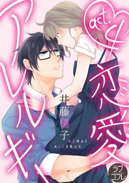 【ラブコフレ】恋愛アレルギー act.4-電子書籍