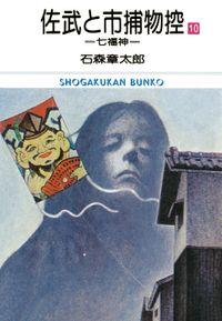 佐武と市捕物控 ビッグコミック版(10)