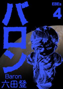 バロン 4巻-電子書籍