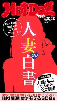 Hot-Dog PRESS (ホットドッグプレス) no.292・293合併号 人妻白書2020