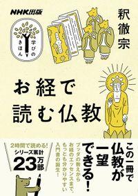 お経で読む仏教