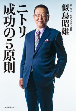 ニトリ 成功の5原則-電子書籍