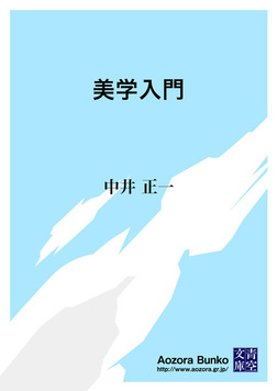 美学入門-電子書籍