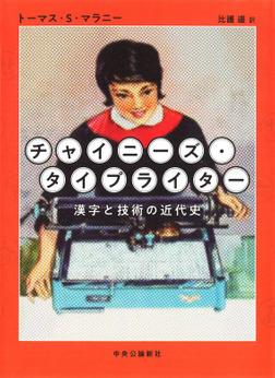 チャイニーズ・タイプライター 漢字と技術の近代史-電子書籍
