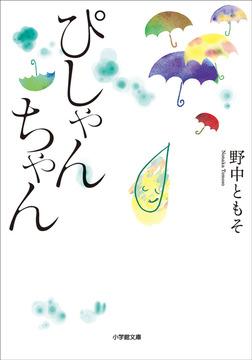 ぴしゃんちゃん-電子書籍