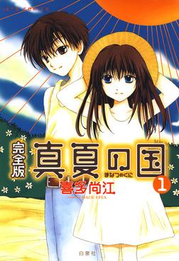完全版 真夏の国 1巻-電子書籍