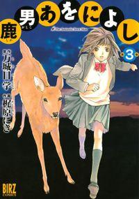 鹿男あをによし (3)