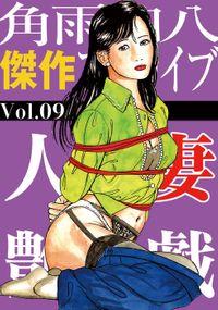 人妻艶戯(9)