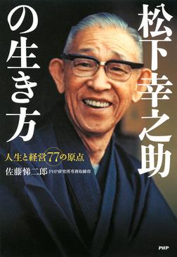 松下幸之助の生き方 人生と経営77の原点-電子書籍