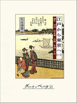 江戸から東京へ(一)-電子書籍