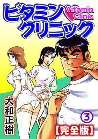 ビタミン・クリニック【完全版】 3巻