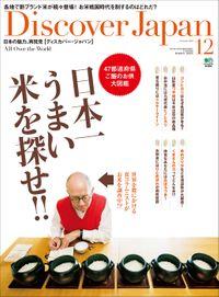 Discover Japan 2010年12月号「日本一うまい米を探せ!!」