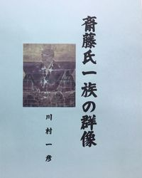 斎藤氏一族の群像