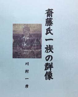斎藤氏一族の群像-電子書籍