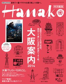 Hanako特別編集 大阪案内2014-電子書籍
