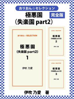極悪園(失楽園part2) 完全版-電子書籍