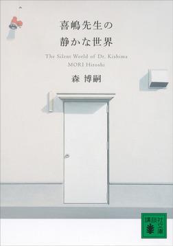 喜嶋先生の静かな世界 The Silent World of Dr.Kishima-電子書籍
