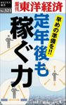 定年後も稼ぐ力―週刊東洋経済eビジネス新書No.321