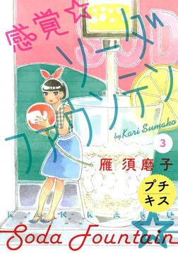 感覚・ソーダファウンテン プチキス(3)-電子書籍