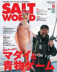 SALT WORLD 2016年6月号 Vol.118