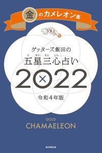 ゲッターズ飯田の五星三心占い金のカメレオン座2022