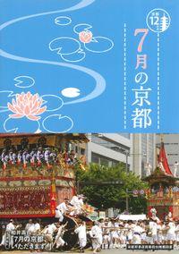 7月の京都