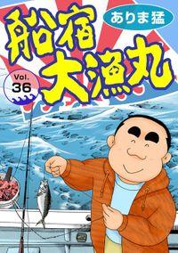 船宿 大漁丸36