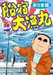 船宿 大漁丸(ヤング宣言)